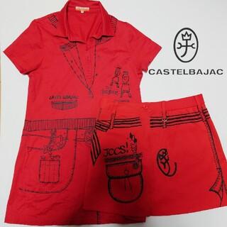 カステルバジャック(CASTELBAJAC)のCASTEL BAJAC カステルバジャック ワンピース、スカートセットアップ (ひざ丈ワンピース)