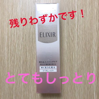 ELIXIR - 資生堂 エリクシールホワイト クリアローション C III(170ml)