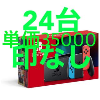Nintendo Switch - 新品 印なしネオン Nintendo Switch 24台セット