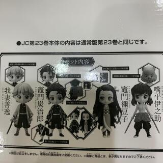 鬼滅の刃 23巻 フィギュア同梱版 特装版 フィギュアのみ