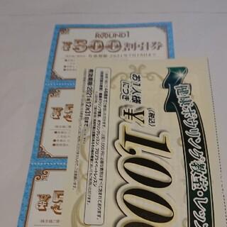ラウンドワン 貸株優待券 5000円分(ボウリング場)