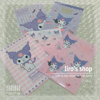 サンリオ - Sanrio♡ クロミ クリアファイル5点セット