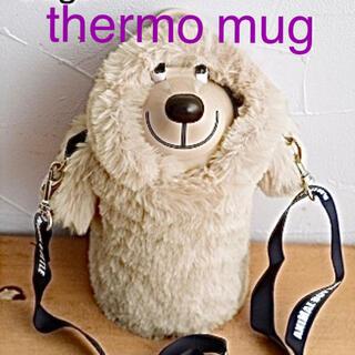 サーモマグ(thermo mug)の★Tairikuさま専用★thermo mugファーベージュ アニマルボトル新品(水筒)