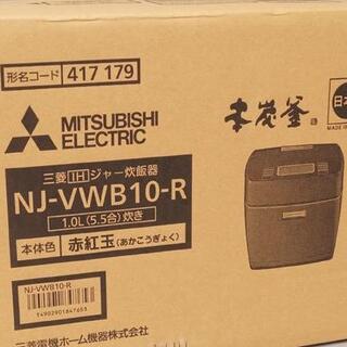 ミツビシデンキ(三菱電機)の三菱【MITSUBISHI】本炭釜 [赤紅玉] NJ-VWB10(炊飯器)