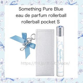 ジルスチュアート(JILLSTUART)のローラーボール ・ ローラーボールポケットS サムシングピュアブルー 限定(ポーチ)