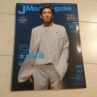 J Movie Magazine 切り抜き