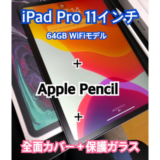 Apple - 【送料込】iPad Pro 11 + Apple Pencil + おまけ