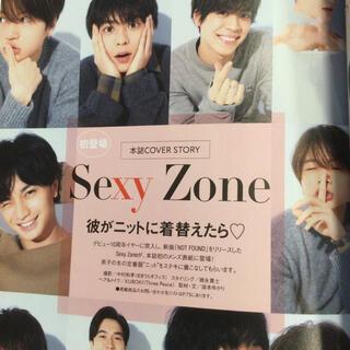 最新号 steady1月号 Sexy Zone 切り抜き 8P 抜けなし