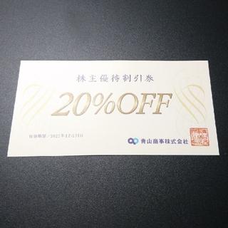 アオヤマ(青山)の青山商事 株主優待(ショッピング)