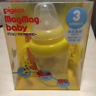 ピジョン(Pigeon)のピジョン マグマグベビー 新品未使用(その他)