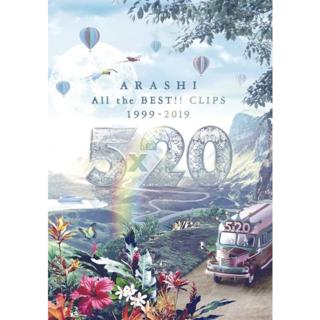 嵐/5×20 All the BEST!!CLIPS (通常盤) DVD2枚組