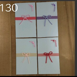 (130)ポチ袋 リボン 4枚セット(カード/レター/ラッピング)