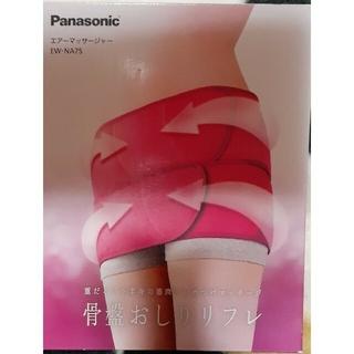 パナソニック(Panasonic)のPanasonic 骨盤おしりリフレ EW-NA75(ボディマッサージグッズ)