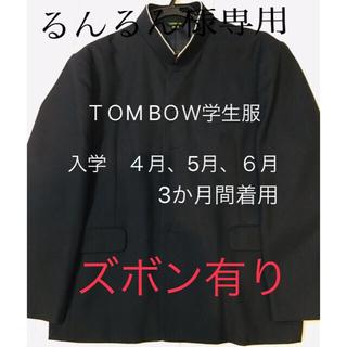 学ラン 学生ズボン 160  トンボ学生服 コスプレ(スーツジャケット)