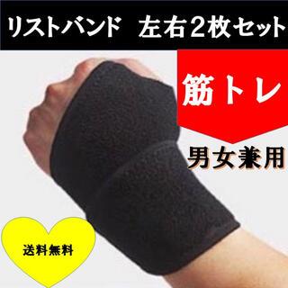 筋トレ リストバンド【2枚組】