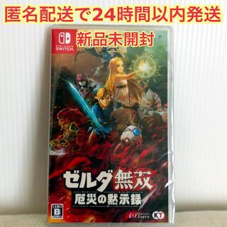 Nintendo Switch - 【新品未開封】ゼルダ無双 厄災の黙示録 Switch
