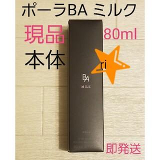 POLA - POLA BAミルク 80ml 本体 現品 ¥22000の品