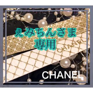 シャネル(CHANEL)のぇみちんさま専用ページ❣️(各種パーツ)