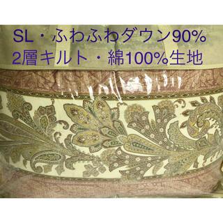 ★暖かい2層キルト羽毛布団★ふわふわダックダウン90%・体に優しい綿生地