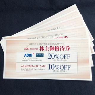 アオキ(AOKI)のAOKI 株主優待券 5枚分(ショッピング)