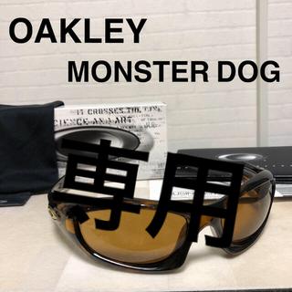 オークリー(Oakley)のオークリー モンスタードッグ oakley  monsterdog 美品(ウエア)