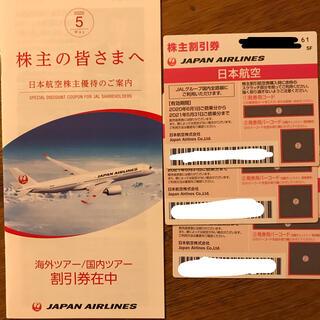 ジャル(ニホンコウクウ)(JAL(日本航空))のJAL 日本航空 株主優待 3枚(航空券)