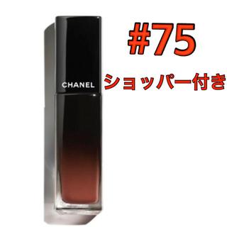 CHANEL - CHANEL ルージュアリュールラック 75 フィデリテ