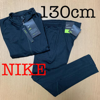 NIKE - 新品未使用!ナイキ ジャージ セットアップ キッズ 130
