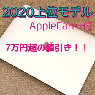 マック(Mac (Apple))のほぼ未使用 MacBook Pro 2020 上位モデル保証2023.5(ノートPC)