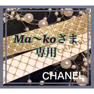 シャネル(CHANEL)のMa〜koさま専用ページ❣️(各種パーツ)
