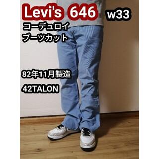 リーバイス(Levi's)の80s ビンテージ Levi's リーバイス 646 コーデュロイパンツ フレア(スラックス)