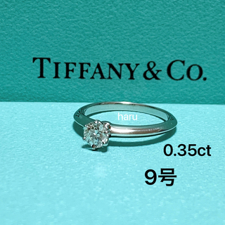 Tiffany & Co. -  TIFFANY&Co. ティファニーソリティアダイヤモンドリング 0.35ct