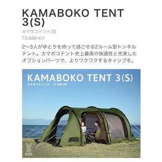 DOD カマボコテント3S カーキ(テント/タープ)