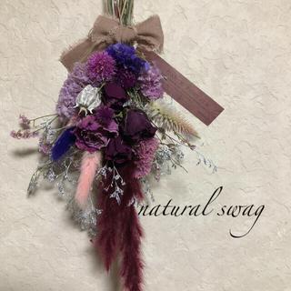 専用♡No.212 pink*purple ドライフラワースワッグ♡(ドライフラワー)