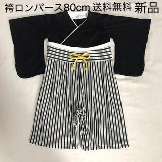 袴ロンパース 80cm