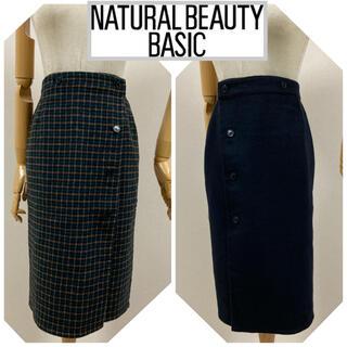 ナチュラルビューティーベーシック(NATURAL BEAUTY BASIC)のNATURAL BEAUTY BASIC リバーシブルスカート チェック柄(ロングスカート)