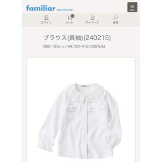 familiar - ファミリアfamiliar100センチ長袖ブラウス