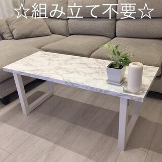 大理石調 テーブル ☆ おしゃれ ローテーブル 組み立て不要 サイズオーダー(ローテーブル)