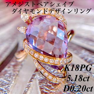 鑑別書 K18PG 高品質アメジストペアシェイプダイヤモンドリング
