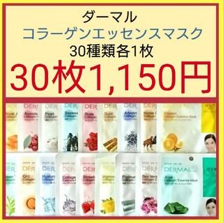 30種類30枚☆ダーマル コラーゲンエッセンスマスク