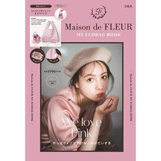 メゾンドフルール(Maison de FLEUR)のメゾンドフルール Maison de FLEUR エコバッグ  付録(エコバッグ)