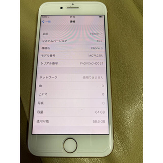 Apple - iPhone8 SIMフリー バッテリー100%