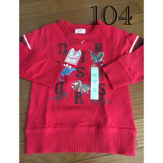 マザウェイズ(motherways)のマザウェイズ トレーナー  男の子  恐竜  104 100 新品、タグ付き  (Tシャツ/カットソー)