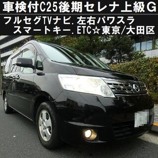 日産 - 車検付C25後期型セレナ上級G!フルセグTVナビ/左右パワスラ/キーフリー☆東京