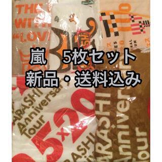 アラシ(嵐)の【新品】嵐 グッズ タオル ブランケット 5枚セット 5×20 アラフェス (その他)