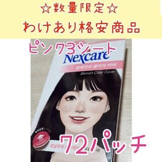 ニキビパッチ(パック/フェイスマスク)