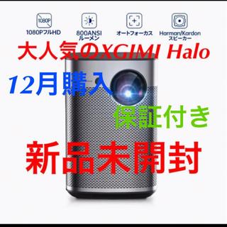 【保証書付き】新品未開封XGIMI Halo 輝度最強ポータブルプロジェクター(プロジェクター)