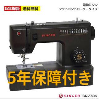 シンガー 電動ミシン SN773K 新品未使用