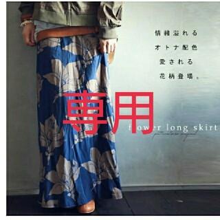 antiqua - アンティカ 2wayレトロ花柄ロングスカート