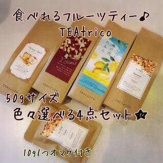 専用 ティートリコ 食べれるお茶 10gサイズ 色々セット(茶)